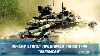 Почему Египет предпочёл танки Т 90 Абрамсам