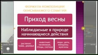 Лингвистический анализ текста на уроках Русского языка 10-11 класс - Виноградова Е. М.