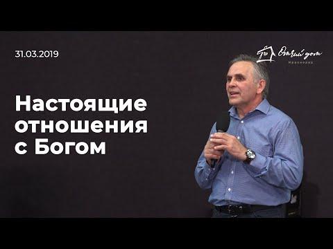 Александр Хомяков — Настоящие отношения с Богом