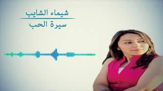 شيماء الشايب سيرة الحب Chaimae Chaib
