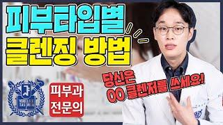 피부타입별 올바른 세안법 이중세안 총정리!! | 건성피…