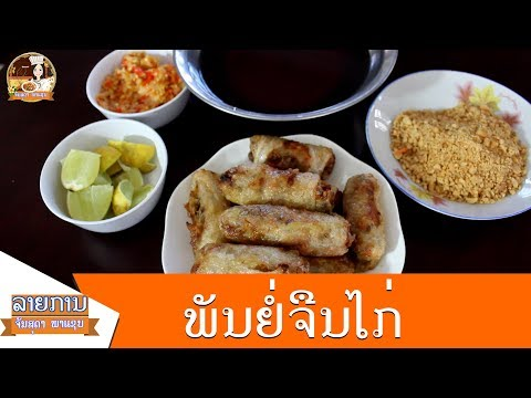Lao food - ອາຫານລາວ - อาหารลาว #EP28