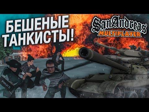БЕШЕНЫЕ ТАНКИСТЫ! (SAMP   TRINITY RP)