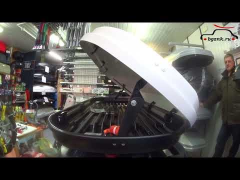 Боксы на крышу. Видео обзор автобокса Евродеталь Магнум 420.