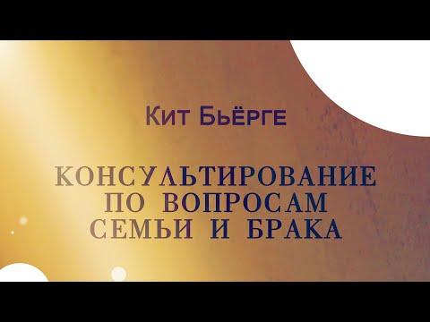 Сімейне консультування - курс лекцій Кіт Бьйорге