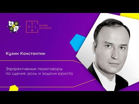 Роль и задача юриста на переговорах. Константин Кузин на форуме для юристов и адвокатов 4LEGAL.