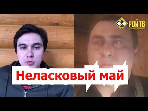 В.Жуковский. Оскал неласкового мая. Обвал впереди