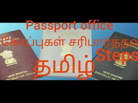 How The Documents Verification In Passport Office, Process Of Verification Tamil