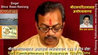 Akhand Ramayana 18 Masparayan 133-176 Doha Ramayan Ayodhya Kand