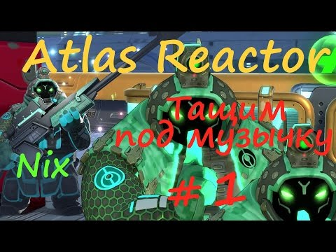видео: atlas reactor - Снайпер Плей (Никс) Тащим под музычку#1