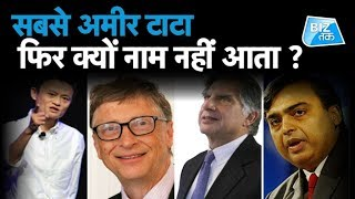 Why Ratan Tata Is Not The Richest ?| Biz Tak I Varun awasthi