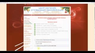 ЭКСПРЕСС КУРСЫ Первая медицинская помощь от ПРОФАКАДЕМИЯ.РФ