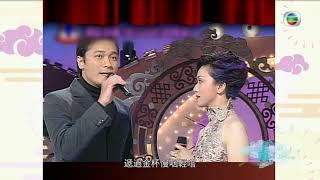帝女花之香夭 - 羅嘉良 蓋鳴暉1998