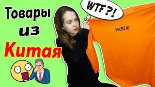 ОБЗОР ПОСЫЛКИ ИЗ КИТАЯ!