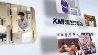종합건강검진기관 KMI한국의학연구소 부산센터