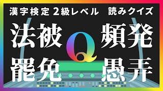 漢字検定2級レベル練習問題①漢字の読みクイズ 日本語学習・脳トレ・物忘れ・資格勉強・高齢者・レクリエーション