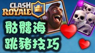 皇室戰爭 (Clash Royale): 12连胜必备技巧 之 骷髅海 跳猪! How To Hog Push With Skeleton Army!