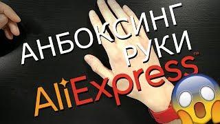 Распаковка руки с Алиэкспресс / Aliexpress Unboxing