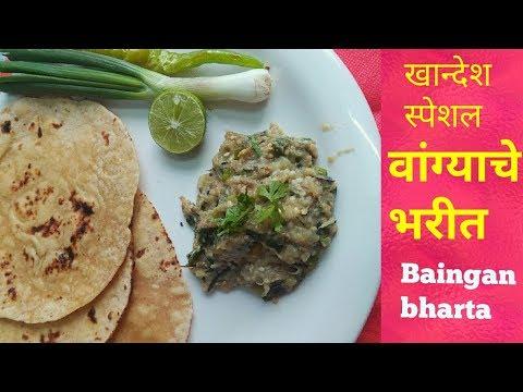खानदेशी वांग्याचे भरीत   khandesh style vangyache bharit  Baingan bharata recipe,wangyache bharit