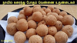 வெண்ணை உருண்டைகள் | Butter Balls Recipe in Tamil | Venne Undalu | Snacks Recipe