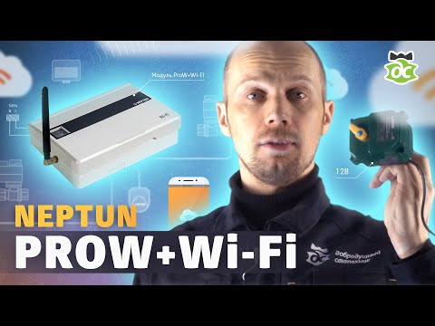 Система защиты от протечек Нептун. Модуль ProW+Wi-Fi