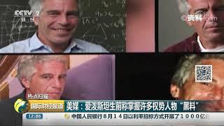 [国际财经报道]热点扫描 亿万富翁狱中身亡 美媒称狱警疑似伪造值班日志| CCTV财经