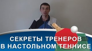 Видео-уроки по НАСТОЛЬНОМУ ТЕННИСУ  ДЛЯ ТРЕНЕРОВ (новая рубрика ДЛЯ ТРЕНЕРОВ)