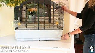 Ferplast Canto · Клетка для попугаев и птиц · Ферпласт Канто