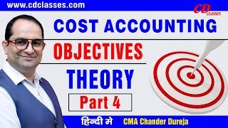 Objectives of Cost Accounting -part 4 II 9717356614