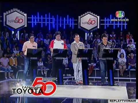 Fanpantae 2012 Special : Toyota 50th Anniversary in Thailand