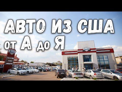 """АКТ Моторс - настоящее авто из США """"под ключ"""". От покупки до ремонта и химчистки!"""