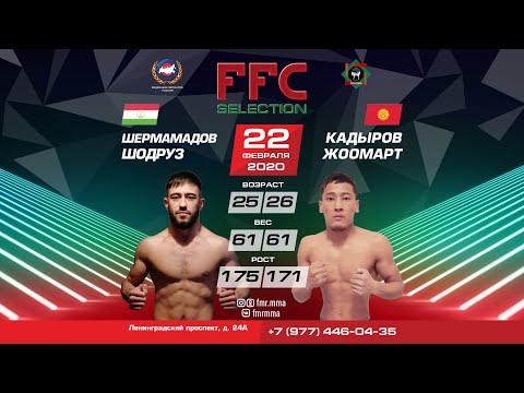 FFC Selection 1 | Шодруз Шермамадов (Таджикистан) VS Жоомарт Кадыров (Кыргызстан) | Бой MMA