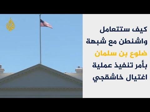 كيف ستتعامل واشنطن مع التسجيلات التركية بقضية خاشقجي؟  - نشر قبل 7 ساعة