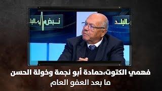 فهمي الكتوت،حمادة أبو نجمة وخولة الحسن - ما بعد العفو العام
