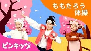 日本昔ばなし | 桃太郎ももたろう体操 | ピンキッツ体操 | ピンキッツ童謡