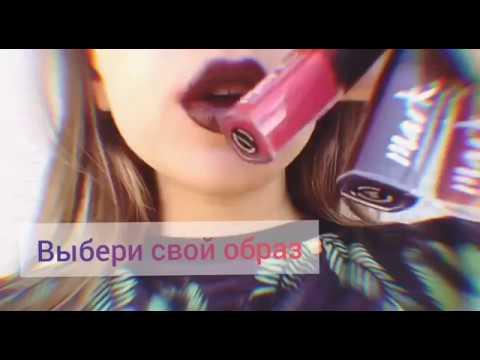 Реклама помады