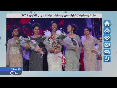 FOLLOW UP - لأول مرة فتاة مسلمة تشارك بمسابقة ملكة جمال الكون وتحصد الجائزة  - 18:58-2019 / 11 / 12
