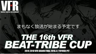 gamenewton   Virtua Fighter5 Final Showdown 5on5 TEAM BATTLE【The16th VFR BEAT TRIBE CUP】