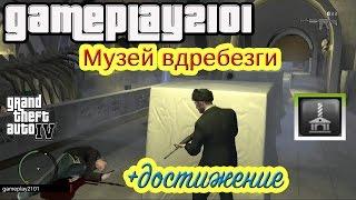 GTA 4 Museum Piece Музей вдребезги + достижение Невозможная троица