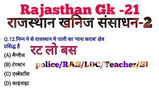 Rajasthan Gk -21 // राजस्थान खनिज संसाधन // rajasthan mock test // police // teacher // RAS // LDC