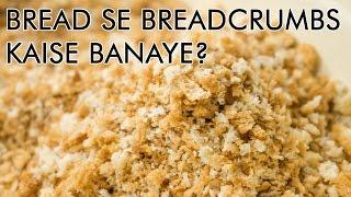 Breadcrumbs Recipe | बची हुए ब्रेड से ब्रेड-क्रम्ब्स कैसे बनाये? | bread se banne wali recipe