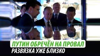 Путин обречён на провал. Развязка уже близко