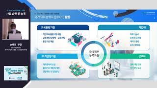2021년 NCS 기업활용 컨설팅 온라인 사업설명회