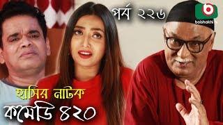 দম ফাটানো হাসির নাটক - Comedy 420   EP - 226   Mir Sabbir, Ahona, Siddik, Chitrolekha Guho, Alvi