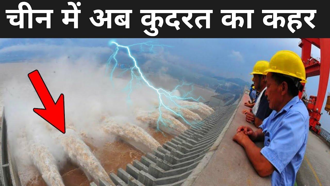 चीन में हुई भारी तबाही एक झटके में 95,000 करोड़ डुबे | China Flood 2021 In Hindi