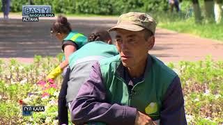 Астана көшелерін гүлдендіретіндер кімдер?