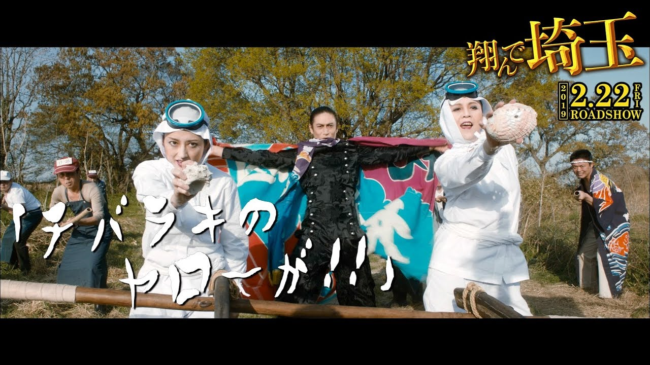 「チバラキのヤローが!!」映畫『翔んで埼玉』大ヒット上映中! 15秒スポット インパクト編 - YouTube