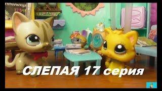 LPS: Слепая 17 серия