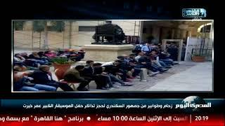 زحام وطوابير من جمهور السكندري لحجز تذاكر حفل الموسيقار الكبير عمر خيرت