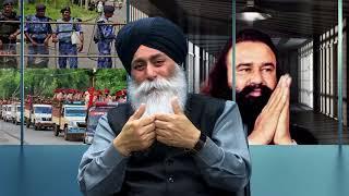 Special Update | Gurmeet Ram Rahim Case | Sangat TV | 25th August 2017